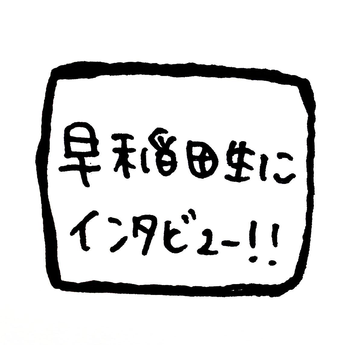 早稲田過去問