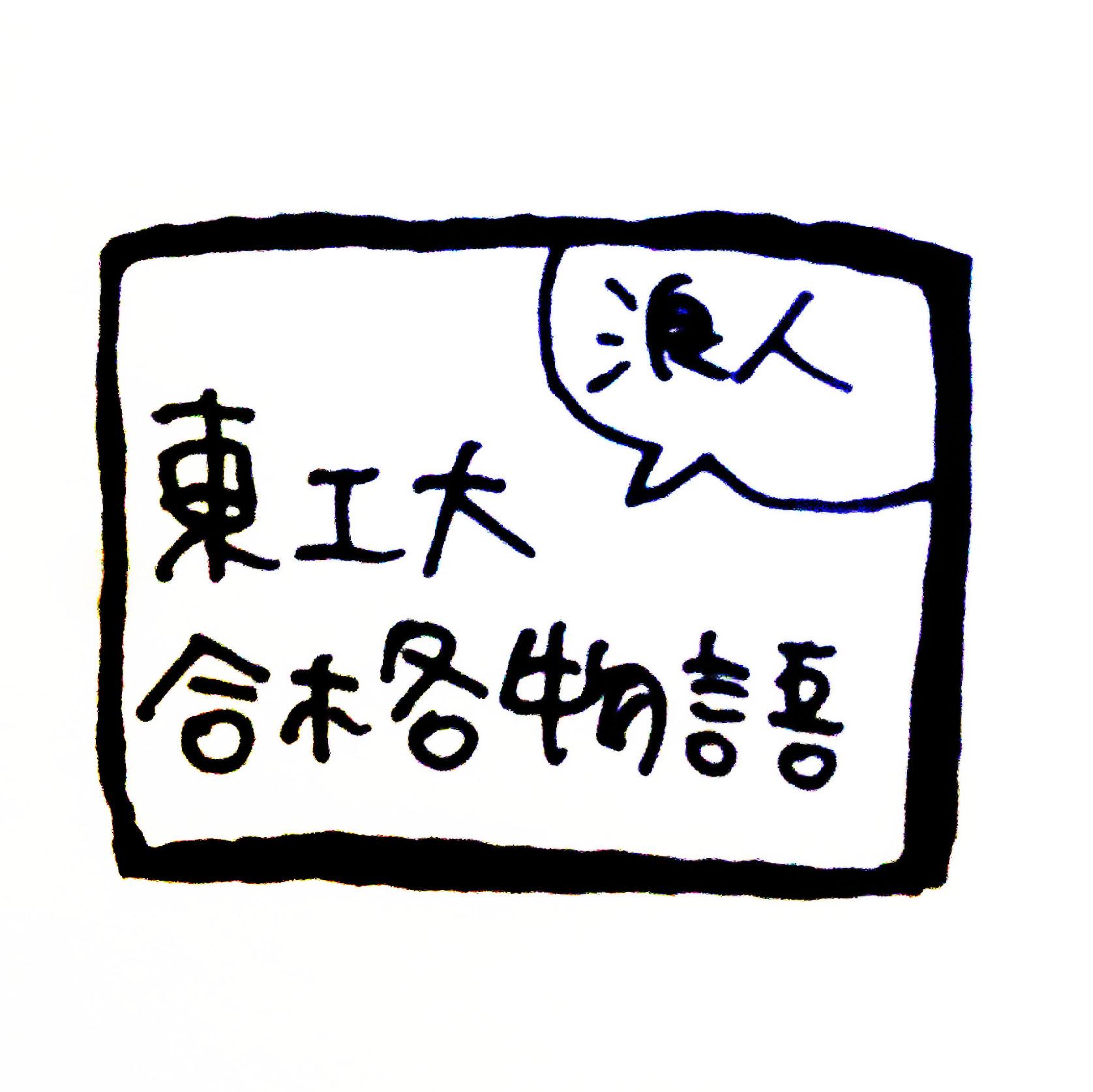 adach①