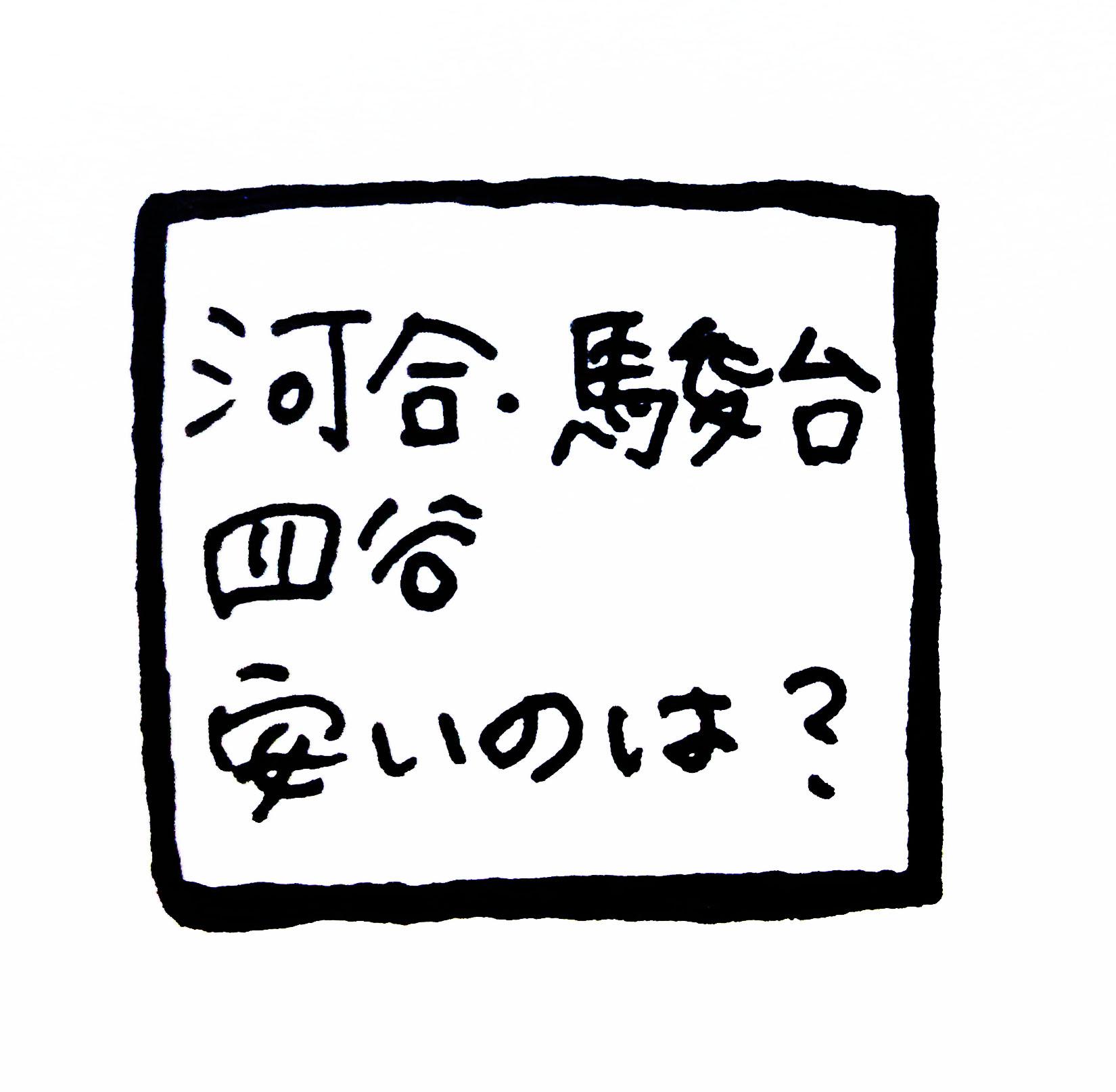 hiyouhikaku